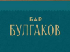 БУЛГАКОВ, бар Красноярск