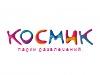 КОСМИК, парк развлечений Красноярск