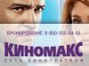 КИНОМАКС, кинотеатр Красноярск