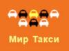 ЗАКАЗ ТАКСИ Красноярск