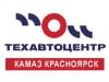 КАМАЗ, техавтоцентр Красноярск