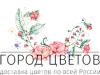 ГОРОД ЦВЕТОВ интернет-магазин Красноярск
