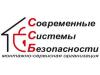 Современные Системы Безопасности Красноярск