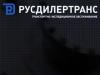 РУСДИЛЕРТРАНС, транспортная компания Красноярск