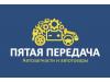 ПЯТАЯ ПЕРЕДАЧА, интернет-магазин Красноярск