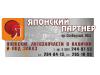 ЯПОНСКИЙ ПАРТНЕР, компания Красноярск